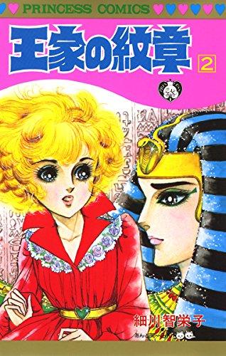 王家の紋章 2 (プリンセス・コミックス)の詳細を見る
