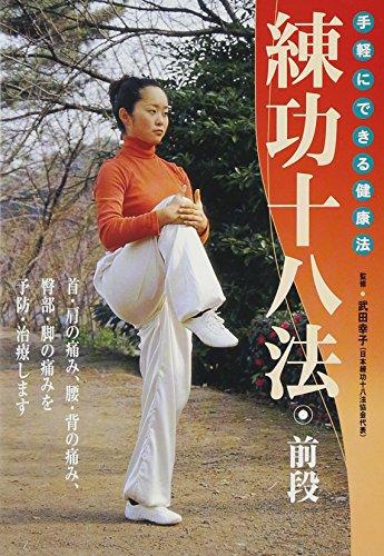 練功十八法 前段 [DVD]