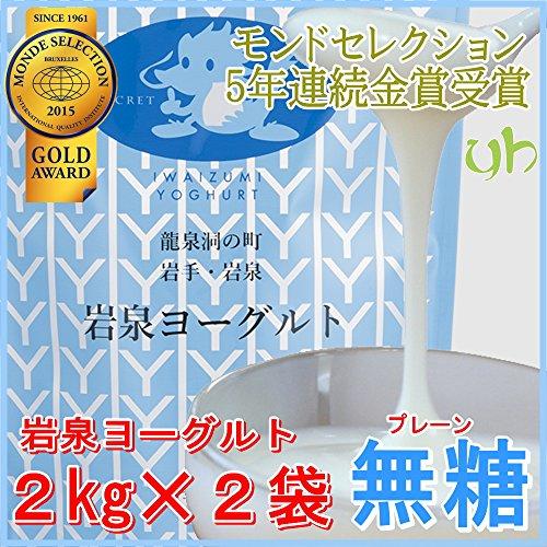 [2袋]作りたてを直送!! もっちり のびる 岩泉ヨーグルト プレーン【無糖】2kg