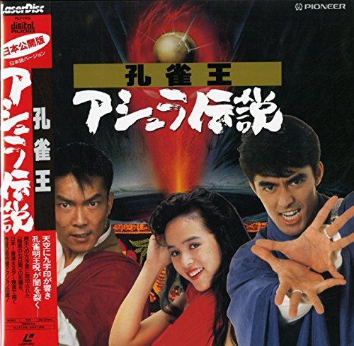 孔雀王アシュラ伝説[阿部寛][Laser Disc]