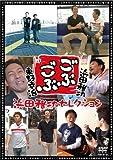ごぶごぶ~浜田雅功セレクション~ [DVD]