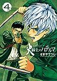 火線上のハテルマ(4) (ビッグコミックス)