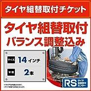タイヤ組替取付 チケット 14インチ 2本【21地域限定】廃タイヤ・バルブ代別途