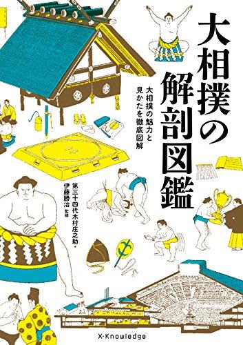 大相撲の解剖図鑑の詳細を見る