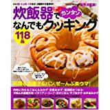 炊飯器でカンタンなんでもクッキング118品―料理&お菓子&パンぜ~んぶ楽ウマ! 保存決定版! (GAKKEN HIT MOOK)