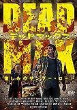 デッドマックス 憎しみのサンダー・ロード[DVD]