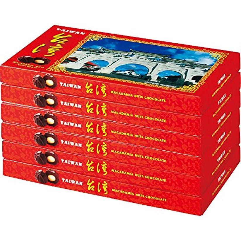 率直な立方体主人台湾 土産 台湾 マカデミアナッツチョコレート 6箱セット (海外旅行 台湾 お土産)