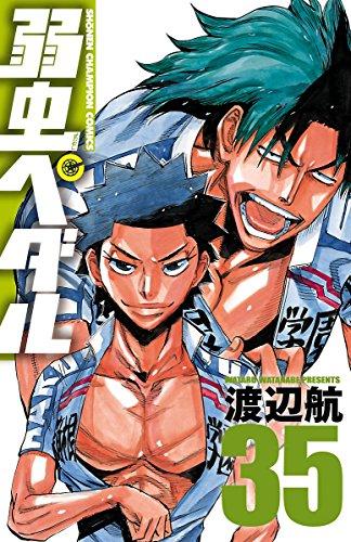 弱虫ペダル 35 (少年チャンピオン・コミックス)