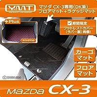 YMT DK系CX-3 フロアマット+ラゲッジマット ベージュ -