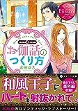 お伽話のつくり方―Meiko & Azusa (エタニティ文庫 エタニティブックス Rouge)