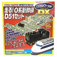 日用品 玩具関連商品 パネルワールドDX走る!0系新幹線 D51セット(車両2両、パネル20枚)