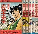 真田十勇士 (ジャンプ テレビ コミックス) [6巻 コミックセット]