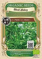株式会社グリーンフィールドプロジェクト ハーブセロリ/スープセルリー ×3個セット 野菜/種