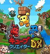 3DS用サンドボックス型ADV「キューブクリエイターDX」紹介映像