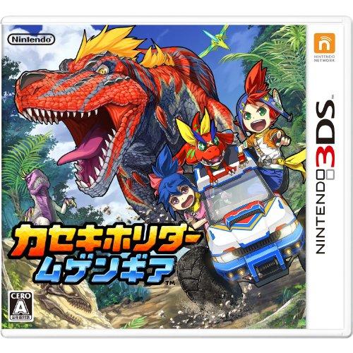 カセキホリダー ムゲンギア - 3DS
