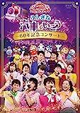 NHK「おかあさんといっしょ」ファミリーコンサート ふしぎな汽車でいこう ~60年記...[DVD]