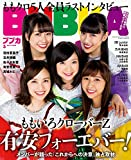 BUBKA(ブブカ) 2018年3月号 [雑誌]