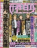 週刊女性自身 2015年 11/24 号 [雑誌]