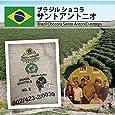 松屋珈琲 コーヒー生豆 ブラジル ショコラ 1kg