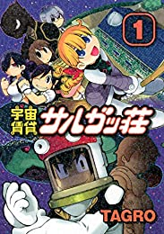 宇宙賃貸サルガッ荘(1) (モーニングコミックス)