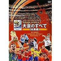 2010 FIFA ワールドカップ 南アフリカ オフィシャルDVD 大会のすべて 総集編