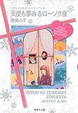 りぼん おとめチックメモリアル選 天使も夢みるローソク夜 (集英社文庫(コミック版))