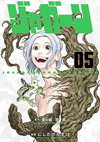 ジャガーン(5) (ビッグコミックス)