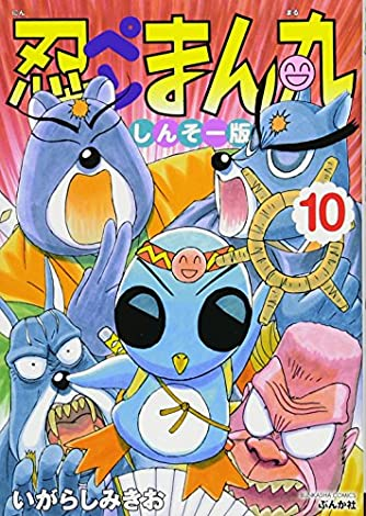 忍ペンまん丸 しんそー版 (10) (ぶんか社コミックス)