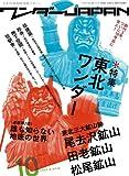 ワンダーJAPAN 10 (三才ムック VOL. 228)