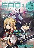 電撃PlayStation 2017年4/4号増刊 ソードアート・オンライン マガジン vol.3