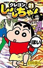 ジュニア版クレヨンしんちゃん 第21巻