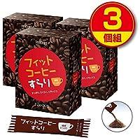 プリセプト フィットコーヒーすらり 30包【3個組(90包)】(ダイエットサポートコーヒー)