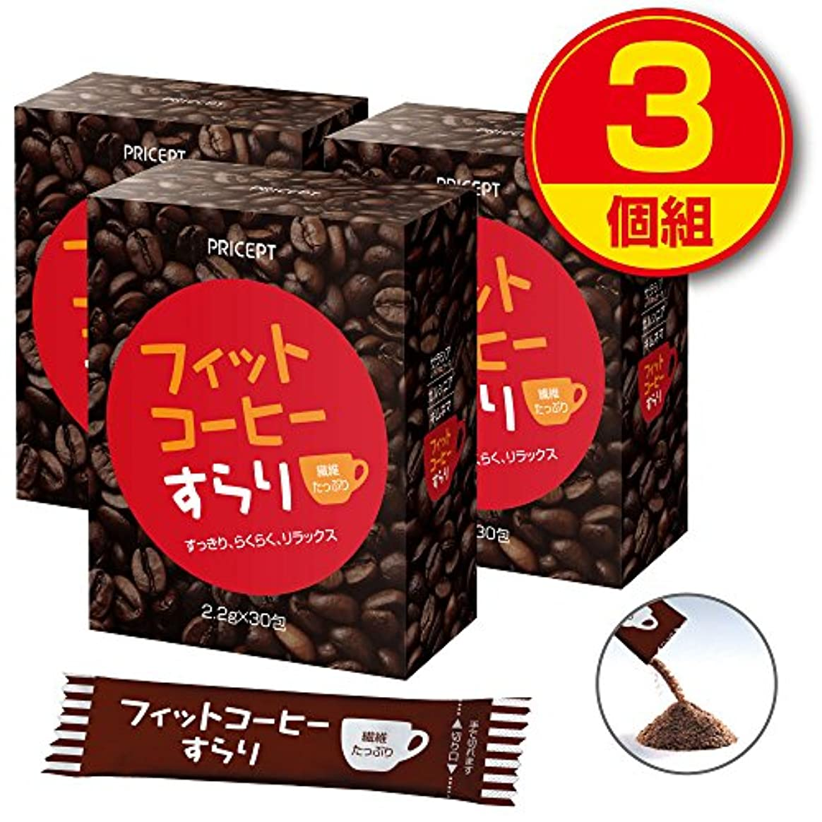 ピット宝石接地プリセプト フィットコーヒーすらり 30包【3個組(90包)】(ダイエットサポートコーヒー)