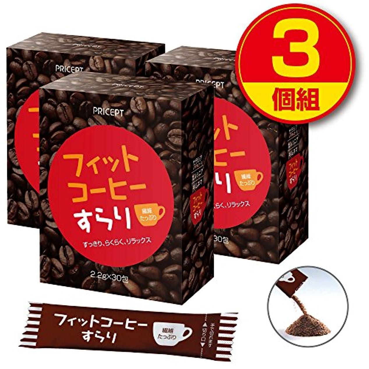 タイマー押すセメントプリセプト フィットコーヒーすらり 30包【3個組(90包)】(ダイエットサポートコーヒー)