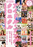 ミュージックマガジン増刊 アイドル・ソング・クロニクル2002~2012