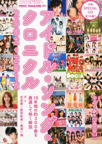 ミュージックマガジン増刊 アイドル・ソング・クロニクル2002・・・