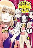 廃課金四姉妹 1 (コミックフラッパー)