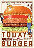 本日のバーガー 第04巻