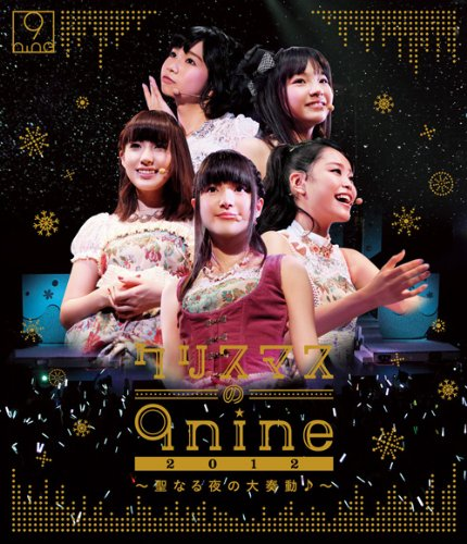 クリスマスの9nine 2012~聖なる夜の大奏動♪~ [Blu-ray]