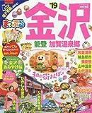 まっぷる 金沢 能登・加賀温泉郷mini'19 (マップルマガジン 北陸 3)