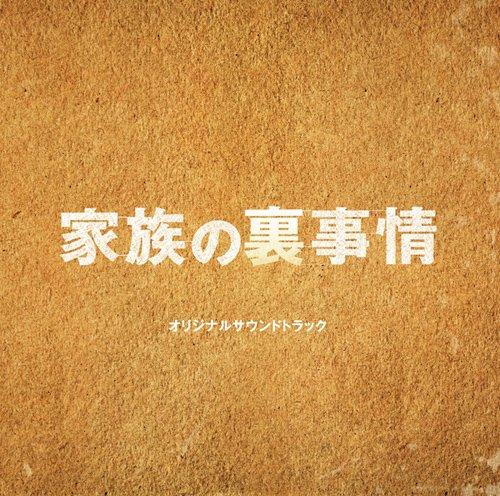 フジテレビ系ドラマ「家族の裏事情」オリジナルサウンドトラック