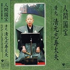 人間国宝シリーズ(4)清元