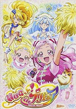 HUGっと!プリキュア vol.1 [DVD]