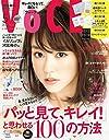 VOCE 2017年5月号
