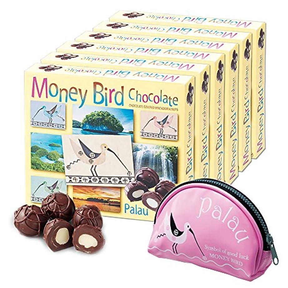 細部ラック現代のパラオお土産 マネーバードチョコレート6箱セット ミニポーチ ピンク1個付き