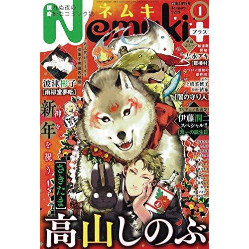 Nemuki+ (ネムキプラス) 2018年 01 月号 [雑誌]