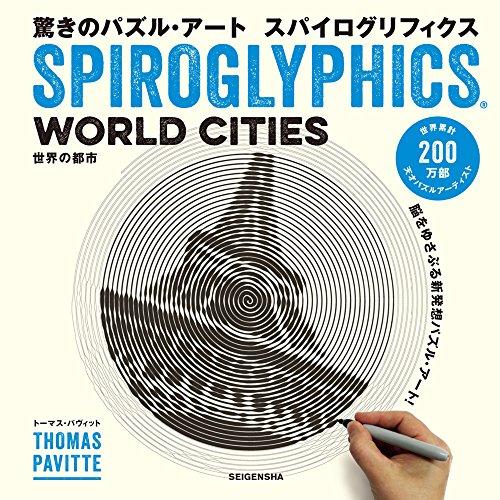 驚きのパズル・アート スパイログリフィクス ?世界の都市?