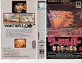 ワーテルロー [VHS]