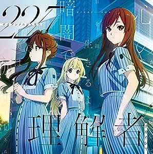 理解者(Type-B)(DVD付)