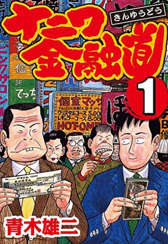 【Kindleセール】1〜10巻が0円「ナニワ金融道シリーズキャンペーン!!」(5/28まで)